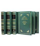 Подарочное издание «Канон врачебной науки» (в 5-ти томах)