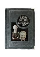 Подарочная книга «Банкиры, которые изменили мир»