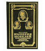 Подарочная книга «Серия величайшие финансовые династии»