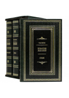 Подарочное издание «Трилогия Желаний. Финансист. Титан. Стоик.»