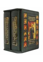 Подарочное издание «Генералитет Российской Империи»