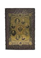 Подарочная книга «Государственный банк 1860-1917»