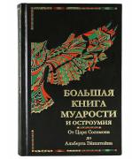 Подарочная книга «Большая книга мудрости и остроумия»