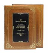 Кожаная книга «Первые основания металлургии или рудных дел»