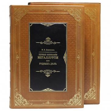 Кожаная книга в футляре «Первые основания металлургии или рудных дел»