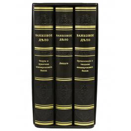 Подарочное издание в 3-х томах «Банковое дело»