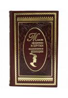 Подарочная книга «Мысли, афоризмы и шутки выдающихся женщин»