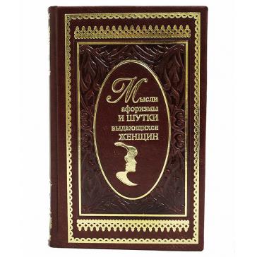 Подарочная книга в кожаном переплёте «Мысли, афоризмы и шутки выдающихся женщин», К.В. Душенко