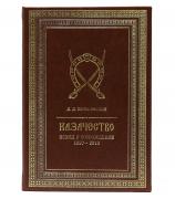 Подарочная книга «Казачество: исход и возрождение 1920-2013 гг.»