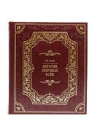 Подарочная книга «История мировых войн»