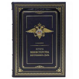 История Министерства внутренних дел. 8 томов в 7 книгах. Репринт.