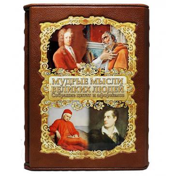 Кожаная книга «Мудрые мысли великих людей» в подарочном футляре