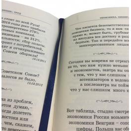 Кожаная книга «Владимир Путин. Цитаты и афоризмы» в подарочном коробе