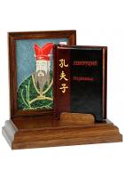 Конфуций «Изречения»