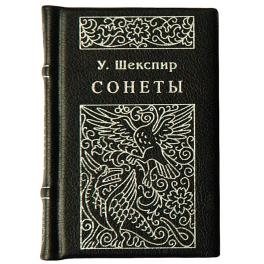 Подарочная миниатюрная книга В.Шекспир «Сонеты»