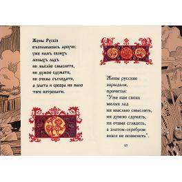 Подарочная миниатюрная книга «Слово о Полку Игореве»