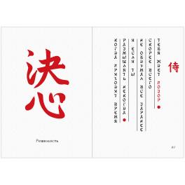 Подарочная миниатюрная книга «БУСИДО. Кодекс Самурая»