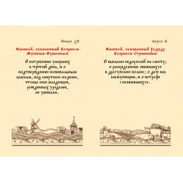 Подарочная миниатюрная книга «Указы Петра I»