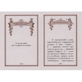 Подарочная миниатюрная книга «Дуэльный Кодекс»