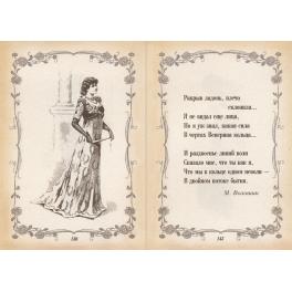 Подарочная миниатюрная книга «Запах олеандра. Дамский альбом»