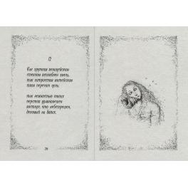 Миниатюрная подарочная книга Рильке Р.М. «Стихотворения»