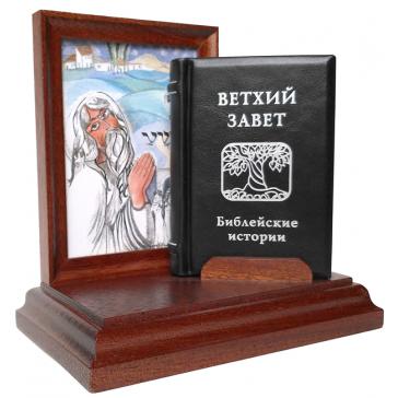 Подарочная миниатюрная книга «Ветхий завет. Библейские истории»
