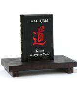 Лао-цзы «Книга о Пути и Силе»