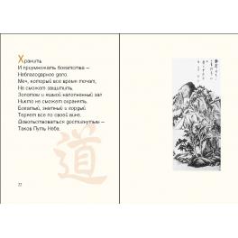 Подарочная миниатюрная книга Лао-цзы «Книга о Пути и Силе»