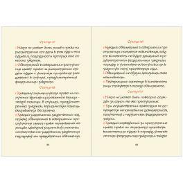 Миниатюрное подарочное издание «Конституция РФ»
