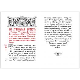 Миниатюрная кожаная книга «Домострой»