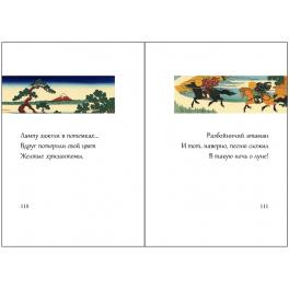 Миниатюрная подарочная книга Басё. Исса. Бусон «ХОККУ» в кожаном переплете.