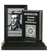 Нострадамус «Пророчества»