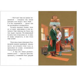 Подарочная миниатюрная книга Гоголь Н.В. «Ночь перед Рождеством»
