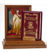 Екатерина II Великая «Мысли. Высказывания. Наставления.»