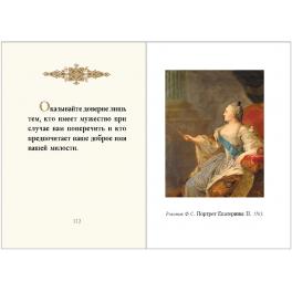 Подарочная миниатюрная книга  Екатерина II Великая «Мысли. Высказывания. Наставления.»