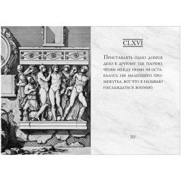 Подарочная миниатюрная книга Марк Аврелий «Наедине с собой»