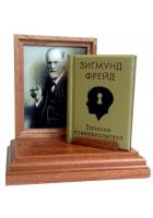 Зигмунд Фрейд «Записки психоаналитика»