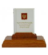 Миниатюрная авторская книга «Конституция РФ»