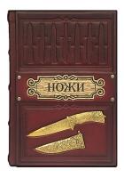 Кожаная книга «Ножи. Иллюстрированная энциклопедия»