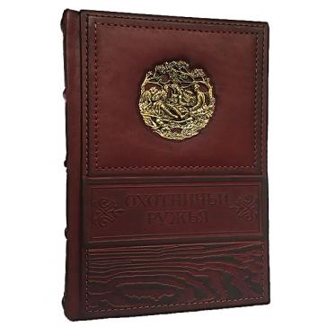 Подарочная книга в кожаном переплете «Охотничьи ружья»