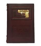 Кожаная книга «Пистолеты и револьверы Иллюстрированная энциклопедия»