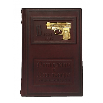 Книга в кожаном переплете «Пистолеты и револьверы Иллюстрированная энциклопедия»