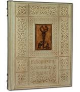 Кожаная книга «Афоризмы великих врачей»