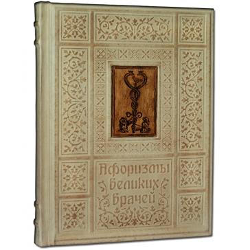 Подарочная книга в кожаном переплёте «Афоризмы великих врачей» в подарочном коробе