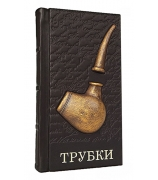 Кожаная книга «Трубки»