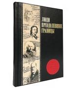 Подарочная книга «Люди, преодолевшие границы»