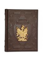 Кожаная книга «Великие полководцы. Афоризмы, притчи, легенды»