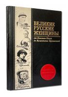 Подарочная книга «Великие русские женщины»