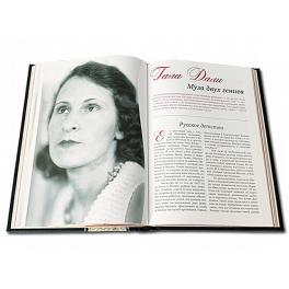 Подарочная кожаная книга «Великие русские женщины»