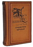 Подарочная книга «Никогда не сдаваться! Лучшие речи Черчилля»